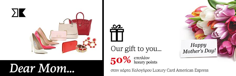 16074d20ee Κερδίστε 50% επιπλέον Luxury Points!