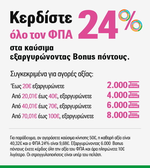 4bb744fad71 BP - Bonus προσφορές | ALPHA BANK