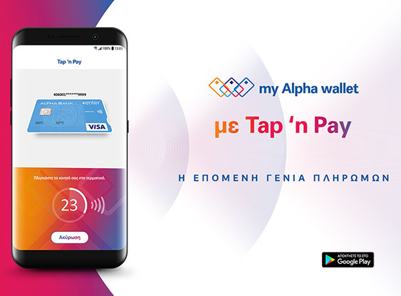 My Alpha Wallet με Tap 'n Pay